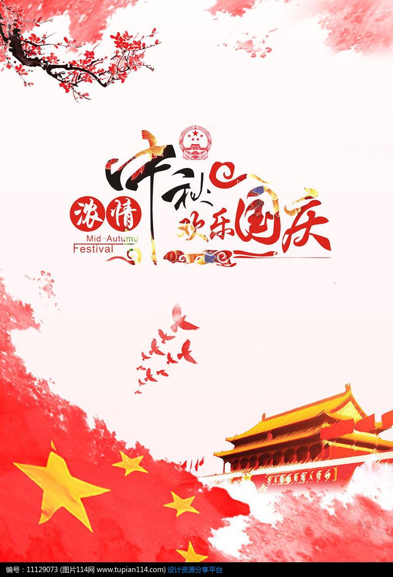 [原创] 国庆节水彩活动宣传海报图片