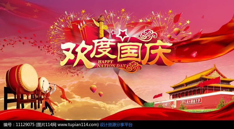 [原创] 欢度国庆海报设计