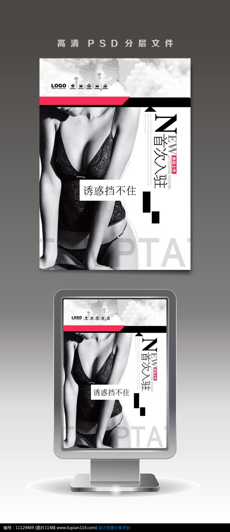 性感海报情趣内衣海报设计素材免费下载_美女情趣内衣照片内裤黑白图片