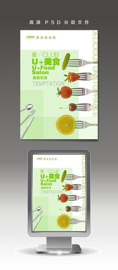 绿色健康饮食文化有机蔬菜水果养生海报