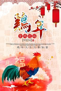 中国风鸡年金鸡送福海报设计