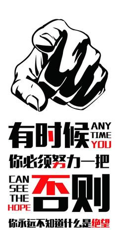 励志激励正能量毒鸡汤公司文化墙