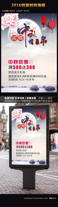 中国风水墨画海报设计
