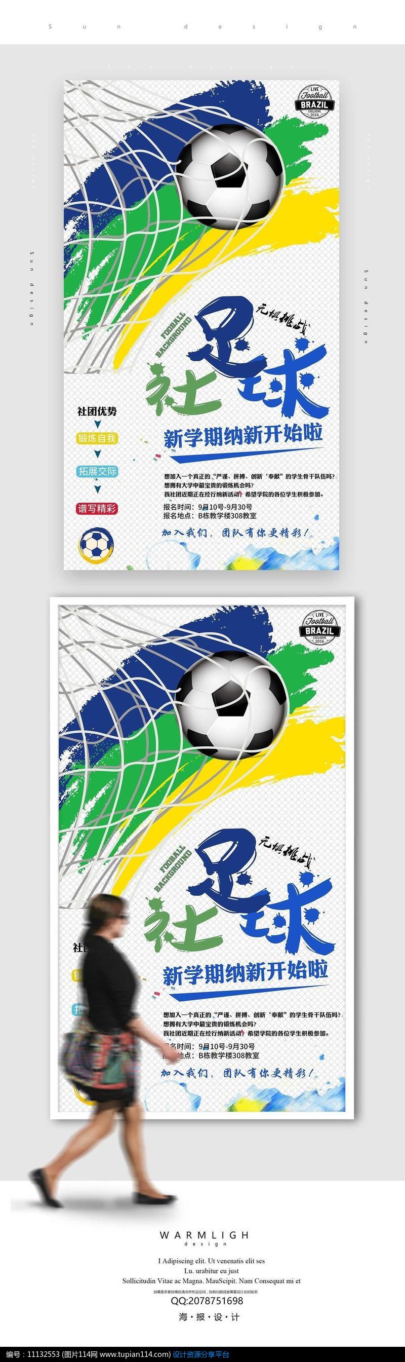[原创] 简约足球社纳新海报设计
