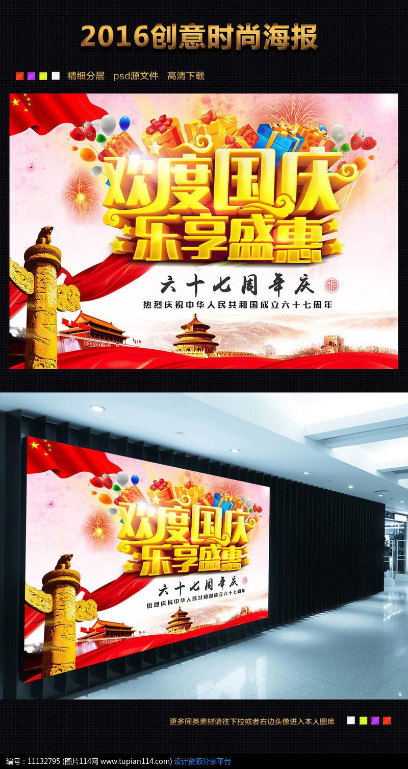 [原创] 欢度国庆乐享盛惠活动宣传海报