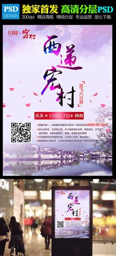 美丽宏村印象旅游海报