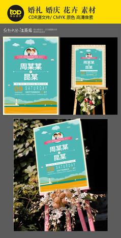 蒂芙尼蓝浪漫婚礼欧美风格海报迎宾牌海报设计
