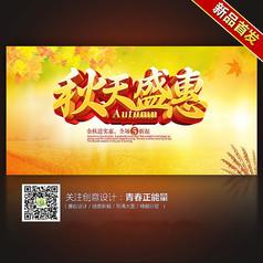时尚梦幻秋天盛惠秋季促销海报设计