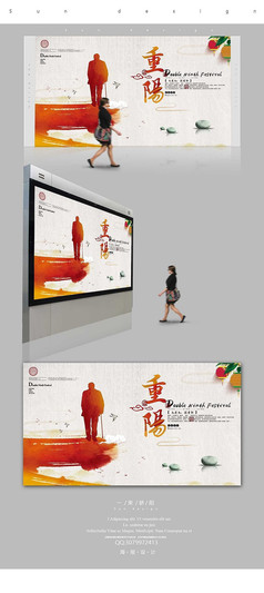 简约水彩重阳节宣传海报设计PSD