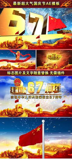 最新国庆节AE片头模板