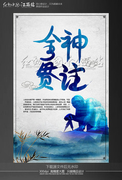 中國風傳統文化全神貫注校園文化掛畫設計模板