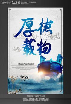 中國風傳統文化厚德載物校園文化掛畫設計模板