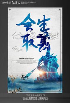 中國風傳統文化舍生取義校園文化掛畫設計模板