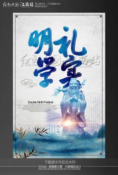 中國風傳統文化明禮學實校園文化掛畫設計模板
