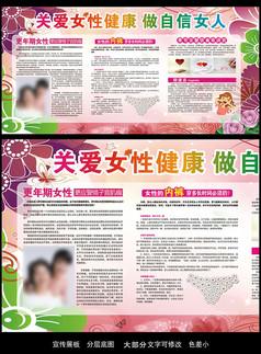 关爱女性健康妇科医院宣传栏