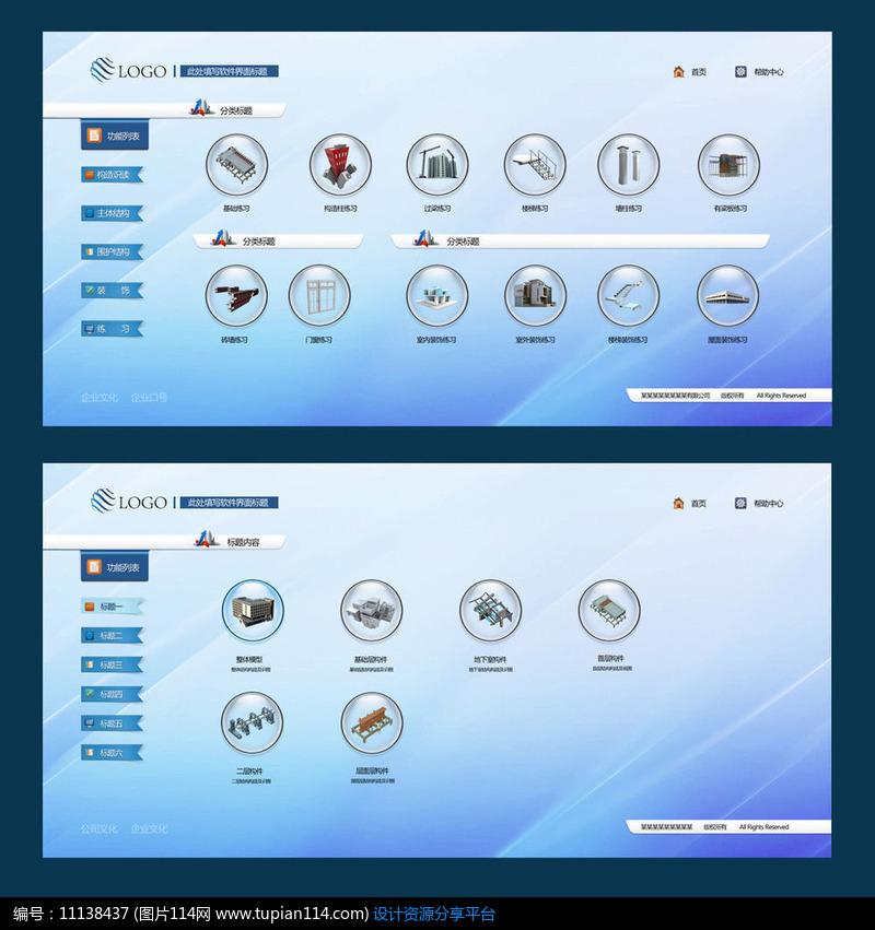 软件蓝色网站后台界面UIv软件定制家具设计注意事项