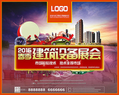 2015年春季建筑设备展会pop广告海报