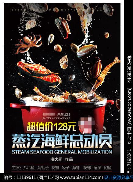 餐廳海鮮宣傳海報設計素材免費下載_海報設計psd_圖片