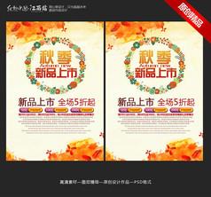 创意秋季新品上市促销宣传海报设计