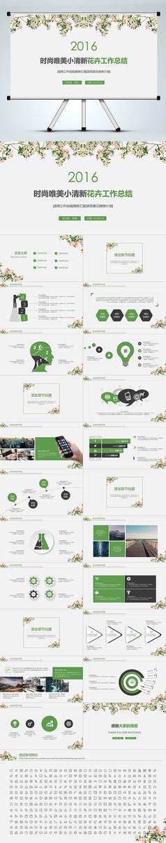 绿色时尚唯美小清新花卉工作总结PPT模板