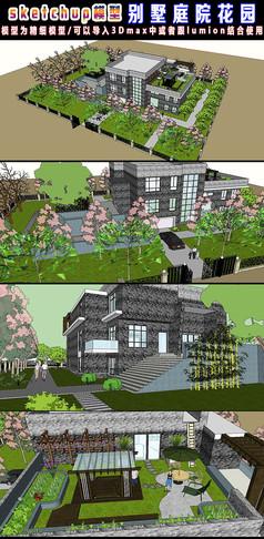 SU草图大师庭院花园模型