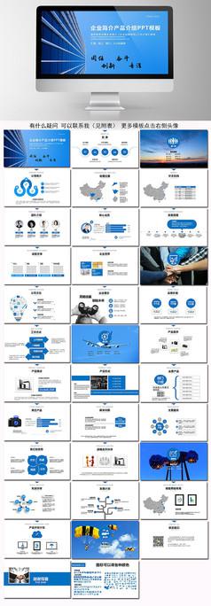 简约蓝色企业简介公司介绍PPT模板