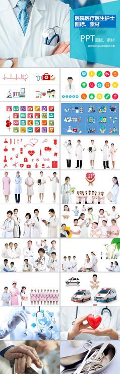 医疗行业PPT图表素材