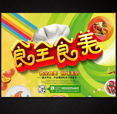 食全食美美食海报
