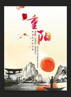 重阳节水墨海报设计