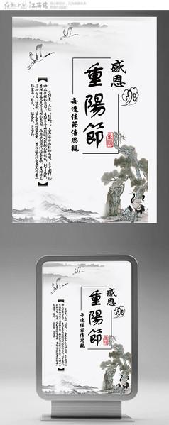 中国风九九重阳节