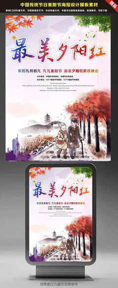 最美夕阳红重阳节海报设计