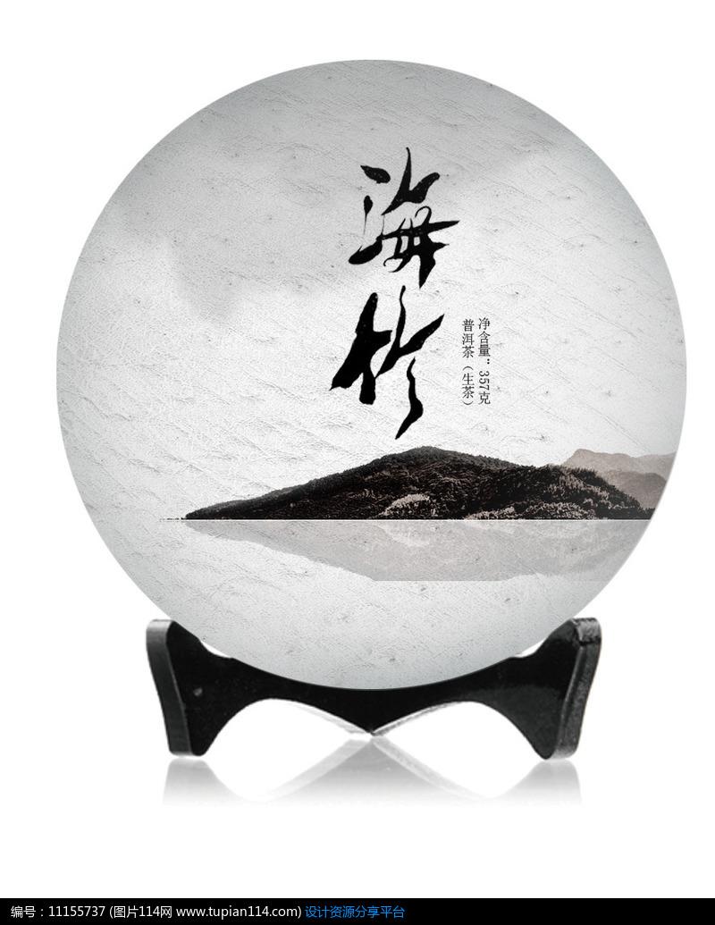 中国风饼纸茶叶棉纸设计素材免费下载_包装设计psd