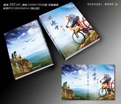 旅行者书籍封面设计