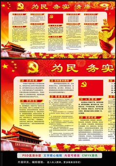 红色花海为民务实清廉党建宣传栏设计