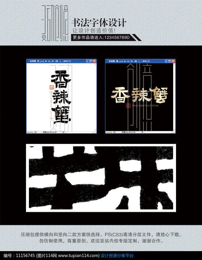 [原创] 香辣蟹书法字体设计