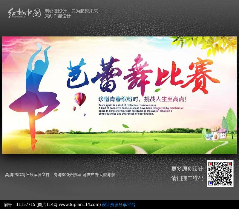 炫彩時尚舞動青春海報模板設計素材免費下載_海報設計