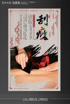 中国风创意刮痧养生海报设计