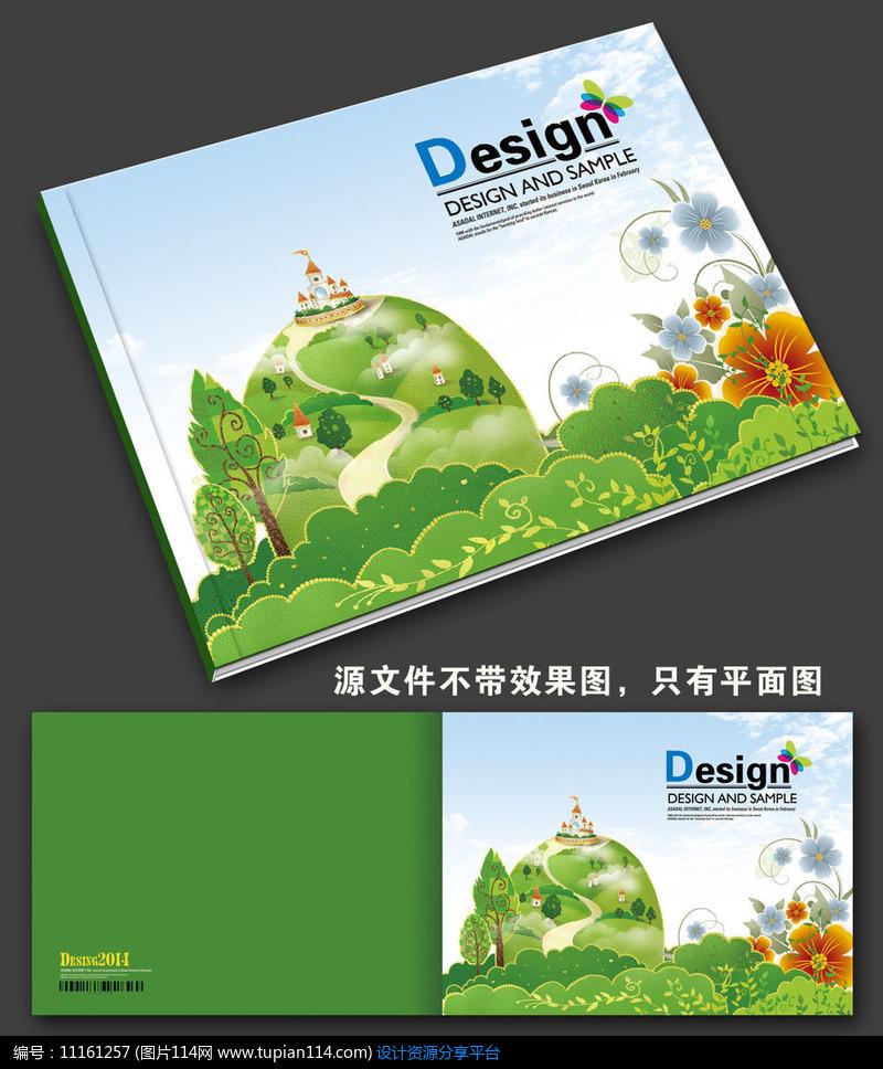 儿童卡通画册封面设计模板免费下载_画册设计psd_图片