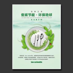低碳生活环保地球海报