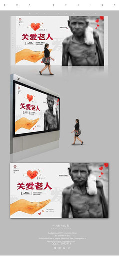 简约关爱老人宣传海报设计