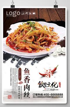 鱼香肉丝美食宣传海报设计