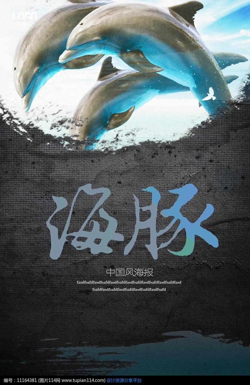 [原创] 海豚海报设计