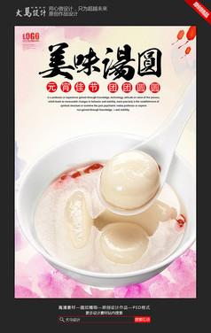 美味汤圆元宵团圆海报