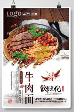 香辣牛肉面美食海报设计
