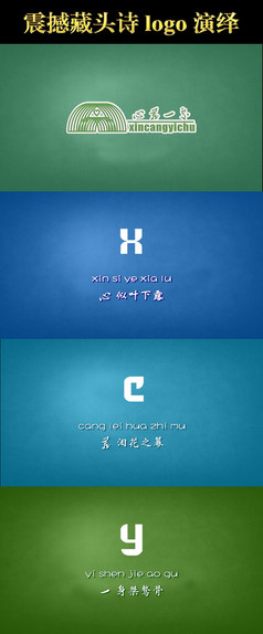 震撼藏头诗LOGO演绎会声会影X6模板(含24个字母背景)