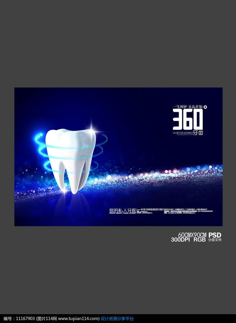 牙齿美白宣传海报设计素材免费下载_海报设计psd_图片
