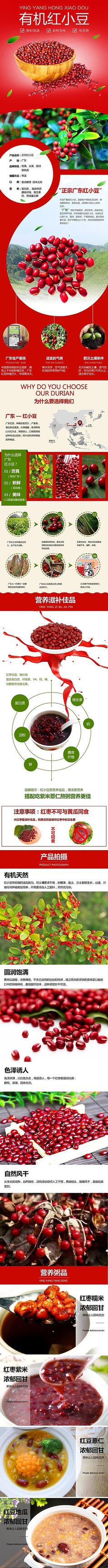 红豆淘宝宝贝描述详情页模板