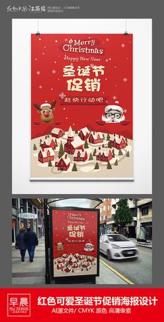 红色可爱圣诞节促销海报