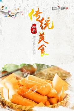 传统美食油条海报设计