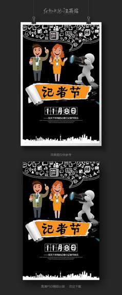 简约记者节宣传海报报设计